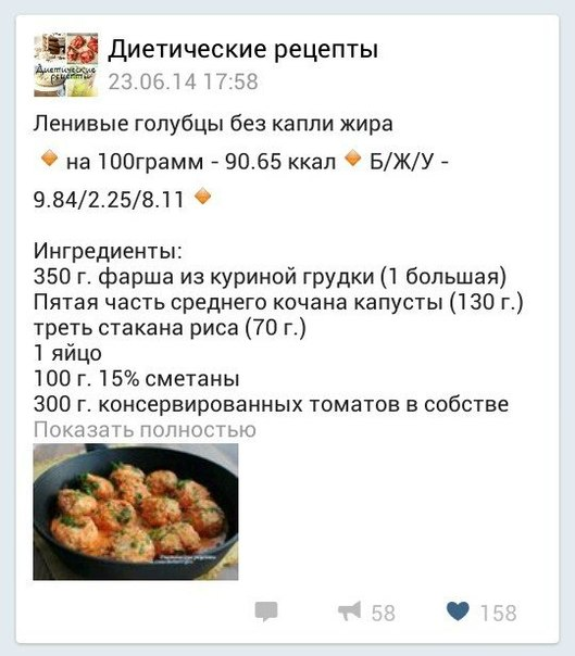 Еда для похудения рецепты в домашних условиях